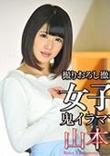 Tokyo Hot – n1025 – College Girl Gangbang – Rena Yamamoto