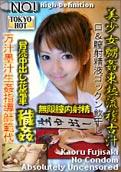 Tokyo Hot n0479 - Kaoru Fujisaki
