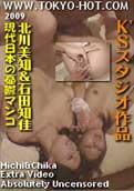 Tokyo Hot ex0003 – Michi & Chika